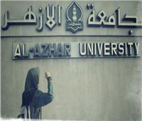 بدء المرحلة الثانية لتنسيق القبول بجامعة الأزهر إلكترونيًا.. الخميس