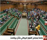 بث مباشر| جلسة بمجلس العموم البريطاني حول اتفاق «بريكست»
