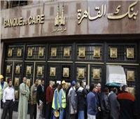 هذه أفضل الأوعية الإدخارية البديلة عن شهادة قناة السويس في بنك القاهرة
