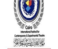 أفريقيا محور ندوة الدورة الـ26 لمهرجان القاهرة للمسرح المعاصر والتجريبي