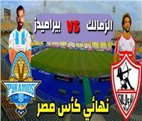 نهائي كأس مصر| فيديو.. مشوار تأهل فريقي الزمالك وبيراميدز