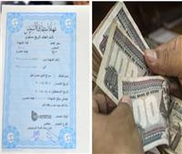 خاص| ننشر دليل الاستثمار من عائدات شهادات قناة السويس
