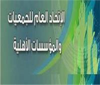الاتحاد العام للجمعيات يستعرض قانون العمل الأهلي بالإسكندرية