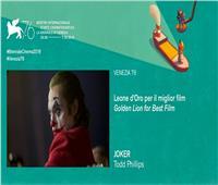 فيلم«Joker» يفوز بجائزة الأسد الذهبي بمهرجان فينيسيا السينمائي الدولي