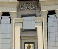 اليوم..«هيئة المفوضين» تنظر عدم دستورية مادة بلائحة المأذونين الشرعيين