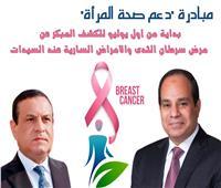 فحص 350 ألف سيدة بمبادرة«دعم صحة المرأة المصرية» في البحيرة