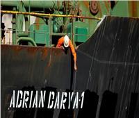 طهران: الناقلة الإيرانية سلمت شحنتها بعد رسوها على ساحل البحر المتوسط