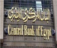 تفاصيل مبادرات البنك المركزي لتمويل المشروعات الصغيرة والمتوسطة