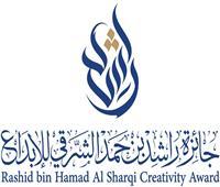 رمزي ورزق ضيوف شرف مؤتمر جائزة الشيخ راشد بن حمد للإبداع
