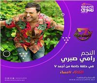 غدا.. رامي صبري ضيف جيهان عبد الله في «أجمد 7»