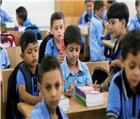 المدارس 2019| تعرف على المناهج الدراسية الجديدة للصفين الأول والثاني الابتدائي
