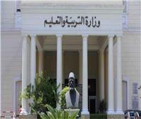 «التعليم» تحذر من تطبيق أية مقررات دراسية بخلاف المناهج المقررة من الوزارة