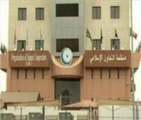 منظمة التعاون الإسلامي تقدم مساعدات للقطاع الصحي في السودان