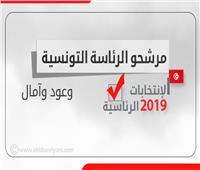 إنفوجراف| مرشحو الرئاسة التونسية.. وعود وآمال