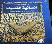 «إنسانية القصيدة».. أحدث إصدارات هيئة الكتاب