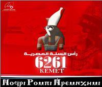 خبيرة أبراج: 11 سبتمبر يوافق «عيد النيروز» عند قدماء المصريين