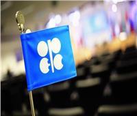 أوبك: اجتماع الوزراء في أبوظبي غدا يناقش تحديات السوق النفطية
