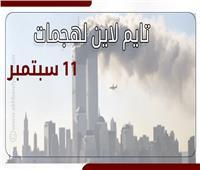 إنفوجراف| هجمات 11 سبتمبر.. تايم لاين لهجمات الثلاثاء الأسود