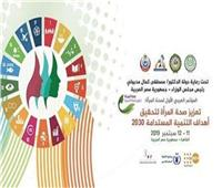 انطلاق المؤتمر العربي الأول لصحة المرأة.. الخميس