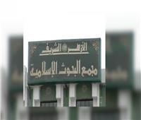 بجوائز قيمتها 65 ألف جنيه.. «البحوث الإسلامية» تعلن تفاصيل المسابقة العالمية السنوية