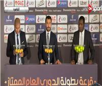 شاهد| مراسم قرعة الدوري المصري الممتاز الجديد