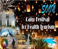 انطلاق مهرجان القاهرة للسياحة الصحية فيفبراير 2020
