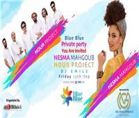 نسمة محجوب و«Nour project» يستعدان لاحتفالية خاصة غدا الجمعة