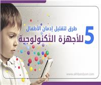 إنفوجراف| 5 طرق لحماية الأطفال من مخاطر الأجهزة الإلكترونية