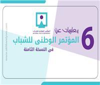 إنفوجراف| 6 معلومات عن المؤتمر الوطني للشباب بالنسخة الثامنة