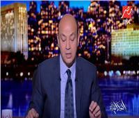 عمرو أديب عن الهارب محمد علي: «تافه ومُمل»