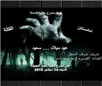 «حلاوة شمسنا» يحتفل بعيد ميلاده بـ3 عروض مسرحية