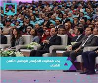 9 رسائل لـ«الرئيس السيسي» عن الإرهاب في المؤتمر الثامن للشباب