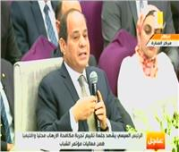 الرئيس السيسي : حضارات الأمم ومستقبلها يتم تدميرها بسبب الإرهاب