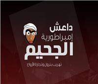 إنفوجراف| بالأرقام كيف تبنت داعش «إمبراطورية الجحيم» تهريب البترول