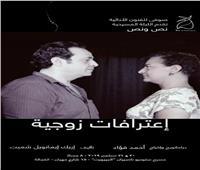 «اعترافات زوجية» على مسرح الجزويت الجمعة المقبلة