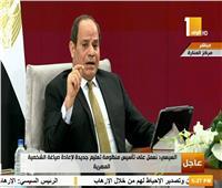 اسأل الرئيس| السيسي: الشعب هو صمام الأمان.. ومصر لا تخاف من أحد