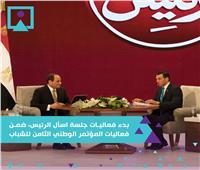 المؤتمر الوطني الثامن للشباب| أبرز «20» تصريح للرئيس السيسي خلال جلسة «اسأل الرئيس»