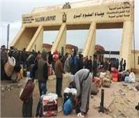 عودة 329 مصريًا من ليبيا وعبور 294 شاحنة عبر منفذ السلوم