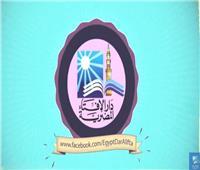 الإفتاء تواجه الشائعات والأخبار الكاذبة عبر فيديو «موشن جرافيك» جديد