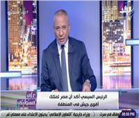 فيديو| أحمد موسى: «يجب أن نتباهى بجيشنا المصري»