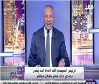 أحمد موسي: «إحنا دولة قوية مبتخافش»