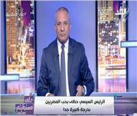 فيديو| أحمد موسى: «السيسي أكثر رئيس حظى بحب الشعب»
