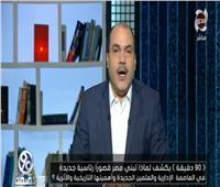محمد الباز يكشف بالأرقام المشروعات الصغيرة والقومية في عهد السيسي