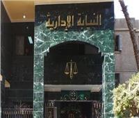 إهدار ملايين الجنيهات يقود 6 مسئولين بإسكان المنوفية للمحاكمة التأديبية