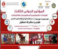 انطلاق المؤتمر الدولي الثالث لقيادات تكنولوجيا المعلومات والاتصالات بالقاهرة .. غدًا