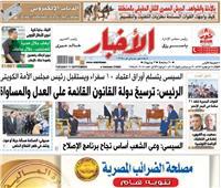تقرأ في الأخبار «الثلاثاء».. السيسي: «وعي الشعب أساس نجاح برنامج الإصلاح»