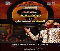 الخميس.. محمد علي يُغني بقصر الأمير بشتاك