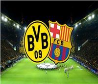 بث مباشر  مباراة برشلونة وبروسيا دورتموند في دوري أبطال أوروبا
