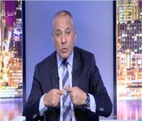 فيديو| أحمد موسى يكشف حقيقة «الهاشتاغ» المزور: «مضروب وغير مؤثر»