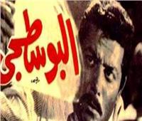 الأربعاء.. عرض فيلم «البوسطجي» بسينما الهناجر